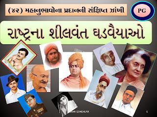 https://purangondaliya.files.wordpress.com/2014/09/26-mahanubhavo.pdf