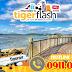 Khuyến mãi Tiger Air đi Singapore giá rẻ