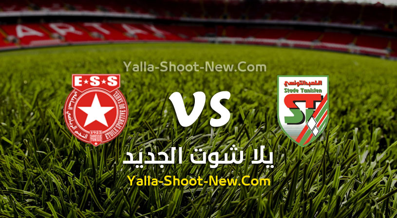 مباراة النجم الساحلي والملعب التونسي