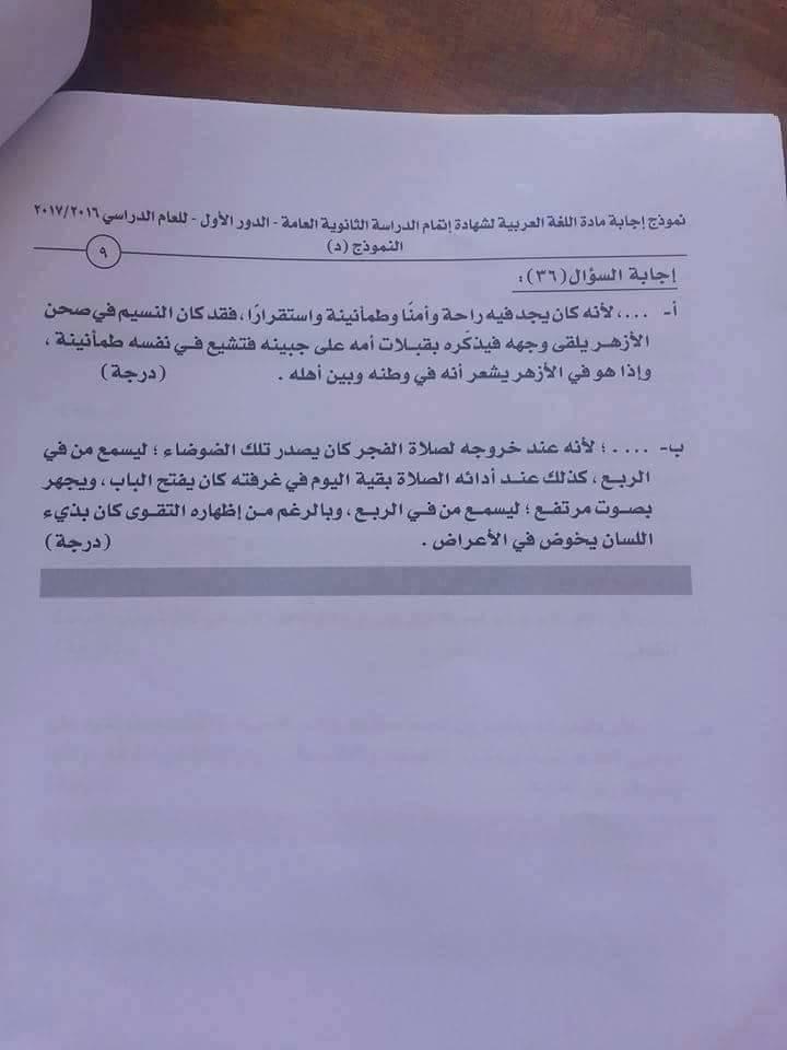 """النموذج الرسمى لتصحيح مادة اللغة العربية للثانوية العامة """" الدور الاول - للعام 2017 """" بنظام البوكليت - هنـــا"""