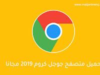 تحميل متصفح جوجل كروم Google Chrome 2019 عربي مجانا