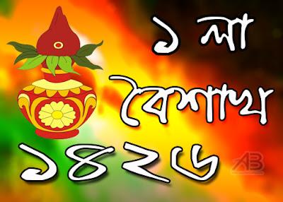 2019 Bengali New Year