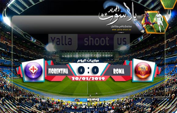 اهداف مباراة روما وفيورنتينا اليوم 30-01-2019 كأس إيطاليا