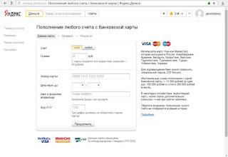 Яндекс Деньги. Yandex Money.