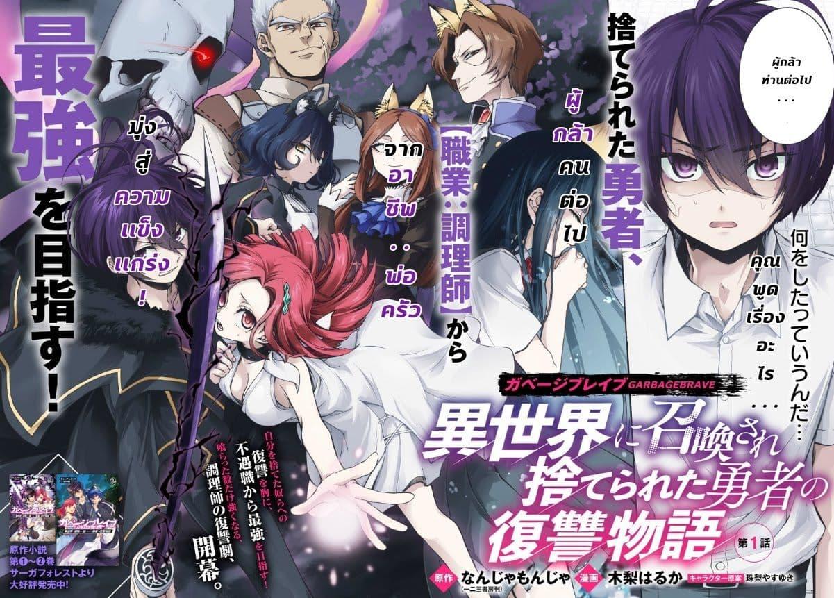 Garbage Brave Isekai ni Shoukan Sare Suterareta Yuusha no Fukushuu Monogatari