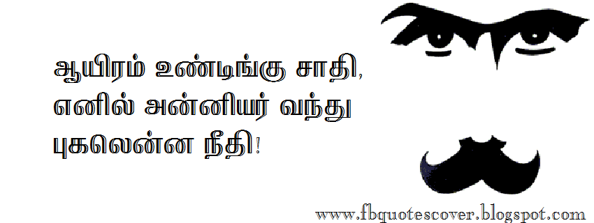 Dr Abdul Kalam Quotes Wallpapers Www Fbquotescover Blogspot Com Subramanya Bharathi Quotes