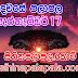 Lagna Palapala Ada Dawase  | ලග්න පලාපල | Sathiye Lagna Palapala 2020 | 2020-09-17