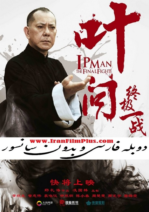 دانلود فیلم Ip Man: The Final Fight