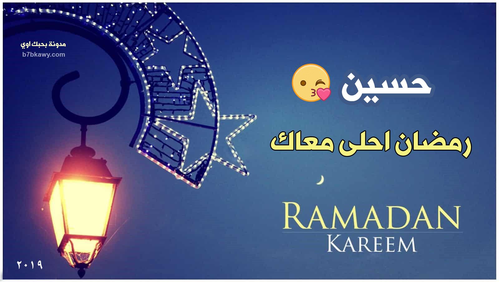 صور رمضان احلى مع اسمك