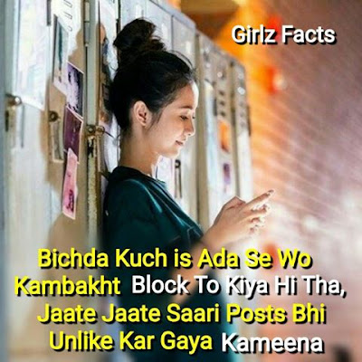 Bichda kuch is ada se wo kambkhat Block to Kiya hi tha  Jaate Jaate Saari Posts bhi Unlike kar gya kamena 😂