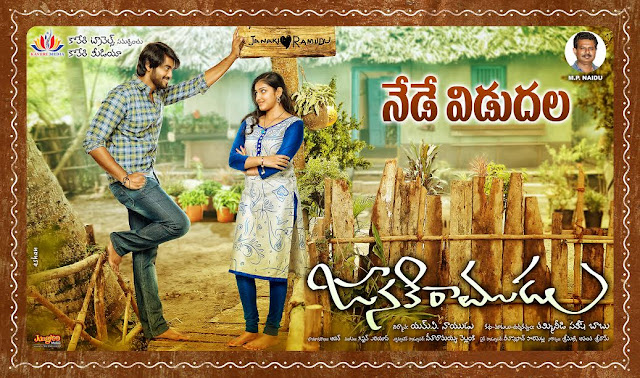 Janaki Ramudu Movie Review,Janaki-ramudu-movie-review, Janaki Ramudu Movie Review ,Telugu Movie Janaki Ramudu review,janaki-ramudu-movie-review-