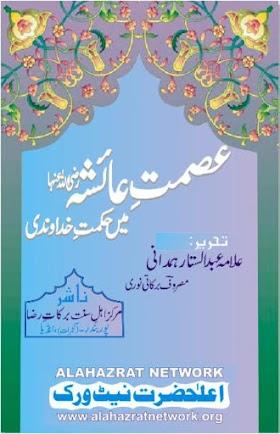 Asmat E Aeysha (R.A) Mein Hikmat E Khudawandi Urdu Islamic Book