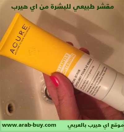 ea09fb426 منتجات الاكثر تقيما وشراءً في موقع اي هيرب - موقع اي هيرب بالعربي ...