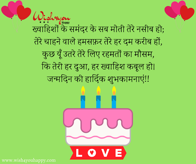 हर ख्वाहिश कबूल , Top Happy Birthday Shayari