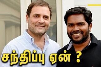 Congress Rahul Gandhi MET PA Ranjith | Latest Tamil News