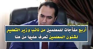 نائب وزير التعليم لشئون المعلمين