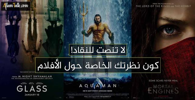 لا تنصت للنقاد، كون نظرتك الخاصة حول الأفلام