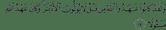 Surat Al Ahzab Ayat 15