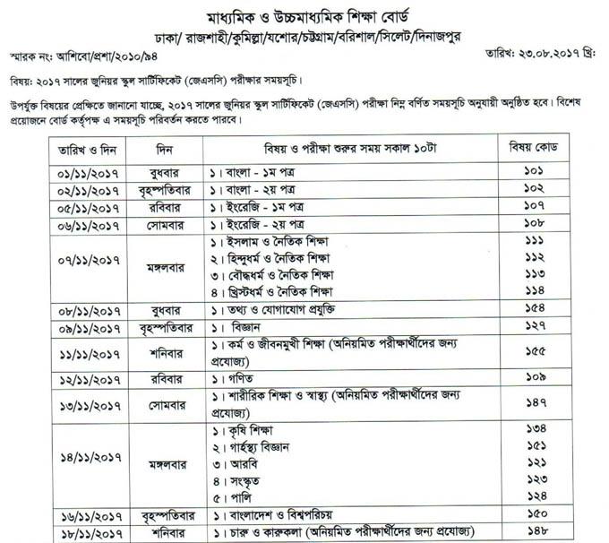 2015 dhaka pdf jsc routine board
