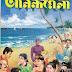 Ananda Mela Golpo Sonkolon - আনন্দমেলা গল্পসংকলন - ২ - বাংলা ম্যাগাজিন