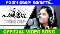 Watch Pallikoodam Mele Mele Manathu full Video Song Watch Online Youtube HD Free Download