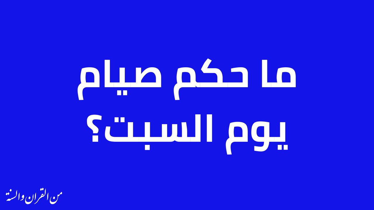 ما حكم صيام يوم السبت Islam Chabab الشباب والاسلام