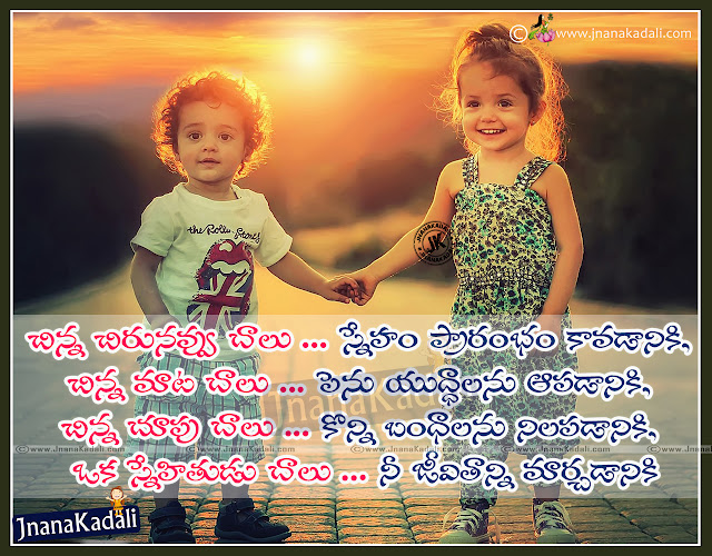 Here is a Telugu Language Best Friendship Sayings for Girls, Telugu Friendship Messages and Whatsapp Images, Telugu Best Friendship Quotes online, New Friends Quotes in Telugu, Love vs Friendship Sayings in Telugu language, I Love My Friends  Quotes in Telugu Language. Nice Telugu Friendship Messages.
