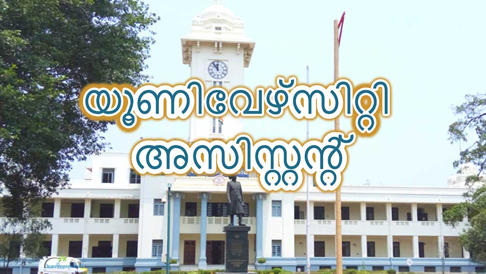 PSC University assistant exam confirmation 2019