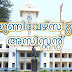 Kerala PSC University Assistant Exam Confirmation 2019