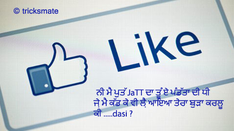 20 Awesome Punjabi Facebook Stutus In Punjabi English Fonts