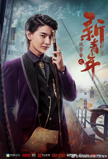 Character posters Yan Shi Fan Wang Ruichang