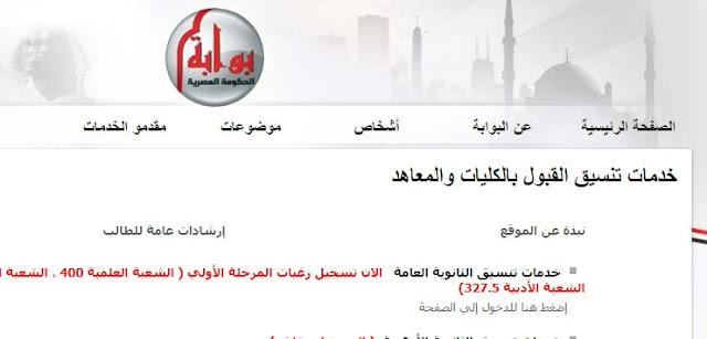 تسجيل الرغبات،تسجيل الرغبات المرحلة الاولى 2020،وابة الحكومة المصرية تنسيق،tansik