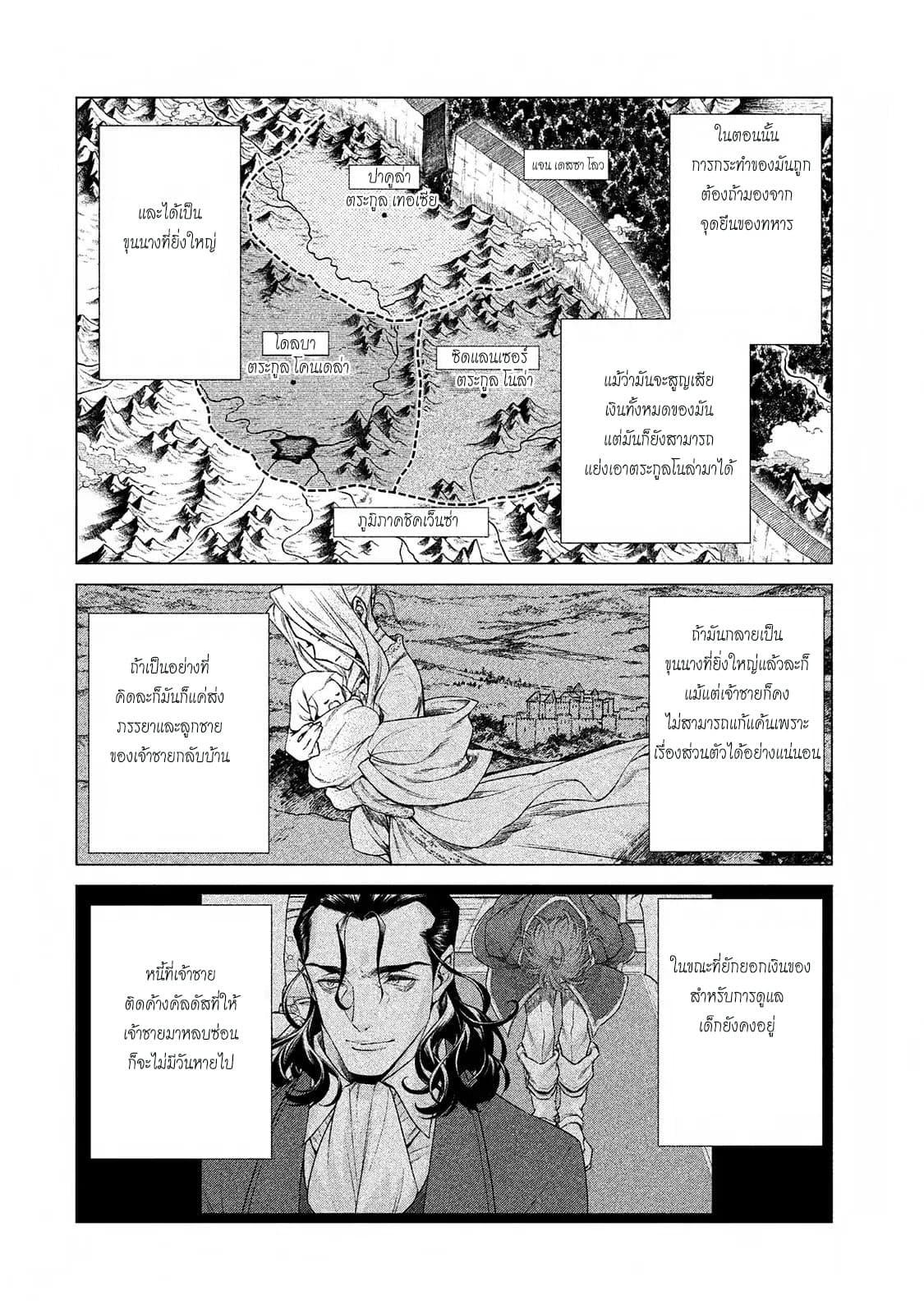 อ่านการ์ตูน Henkyou no Roukishi - Bard Loen ตอนที่ 13 หน้าที่ 20