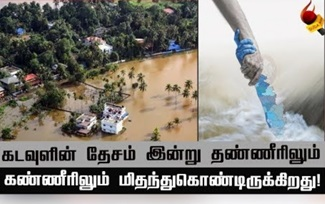 Kerala floods news 18-08-2018