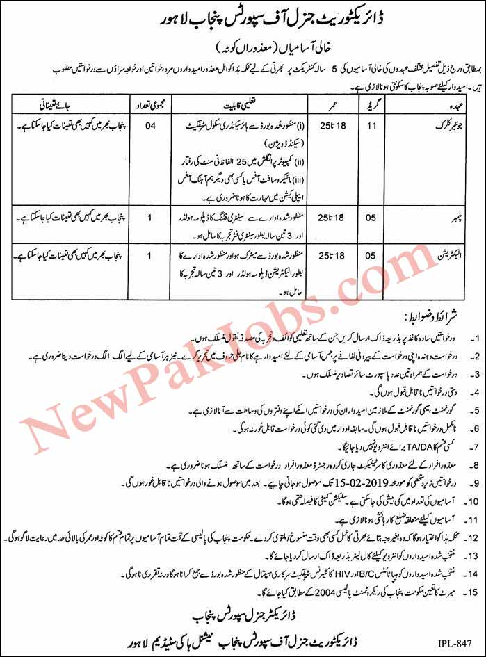 Directorate General of Sports Punjab Latest Jobs 30 Jan 2019