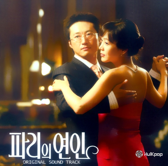 Various Artists – Lovers in Paris OST