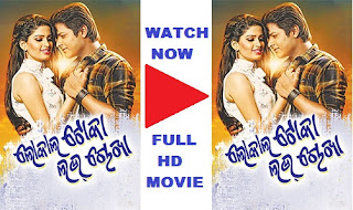 full odia movie-local toka love chokha babushan