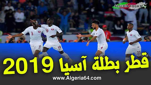 قطر تفوز على منتخب اليابان وتتوج بكأس آسيا 2019