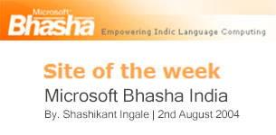 मायक्रोसॉफ्टच्या भाषा इंडीया या भारतीय भाषांस समर्पित संकेतस्थळावर आठवड्याचे भारतीय भाषेतील संकेतस्थळ म्हणून निवड झाल्यानंतर आलेला शशीकांत इंगळे यांचा लेख