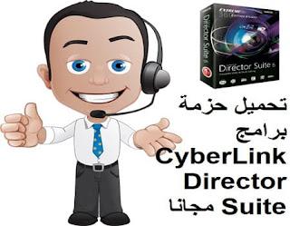 تحميل حزمة برامج CyberLink Director Suite مجانا