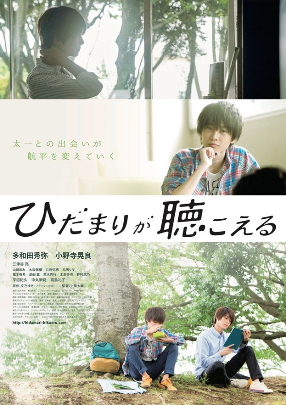 Sinopsis Silhouette of Your Voice (2017) - Film Jepang
