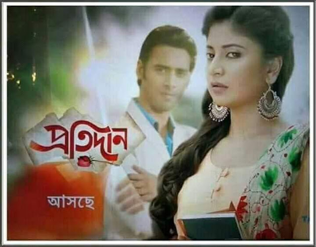 'Protidan' Serial on Star Jalsha Tv Plot Wiki,Cast,Promo,Title Song,Timing