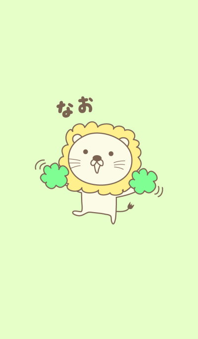 Cute Lion Theme for Nao