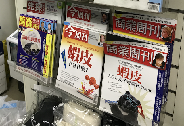 Shopee on the front cover of business magazines in Taiwan