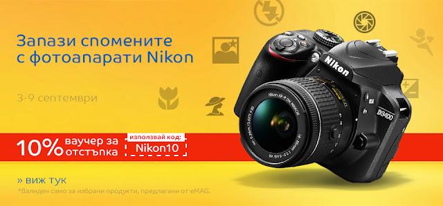Фотоапарати Nikon с ваучер за отстъпка -10%