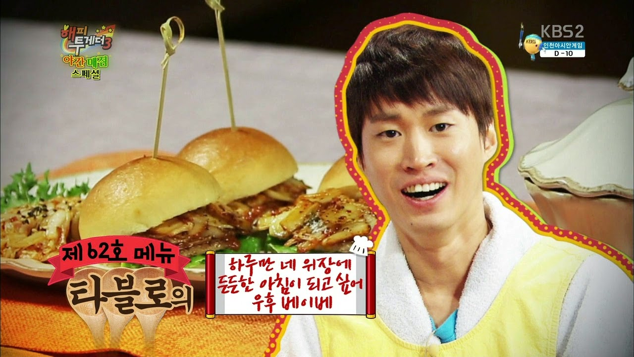 Happy Together Night Cafeteria Tablo's Pork Belly Sandwich Recipe Tablo Lee Seon Woong Happy Together tablo night cafeteria tablo park myeong su yoo jae suk enjoy korea hui kimchi samgyeopsal ssamjang