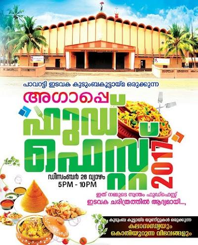 പാവറട്ടി തീര്ഥകേന്ദ്രത്തില് അഗാപ്പെ ഫുഡ് ഫെസ്റ്റ് 28-ന്