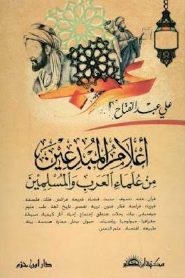 كتاب أعلام المبدعين من علماء العرب والمسلمين