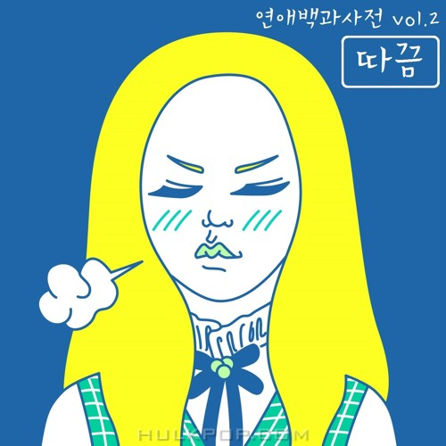 SEO DALDAL, YOO HYUN – 연애백과사전 Vol.2 – Single