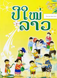 Lao book/literature review - The Lao New Year by Soulath Damronphol and Sikko Milakong and Room to Read